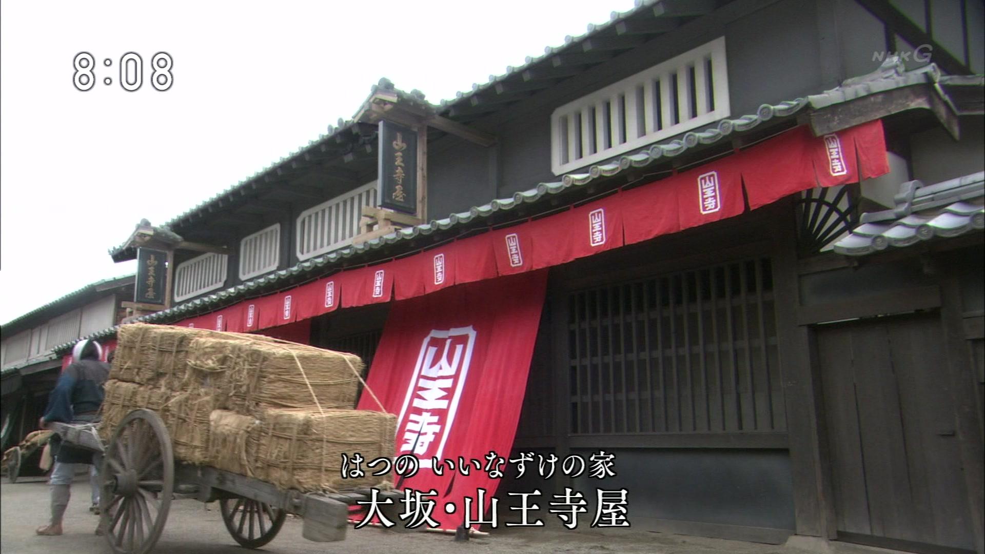 2015-09-28 08:00 連続テレビ小説 あさが来た(1)「小さな許嫁(いいなずけ)」 14833