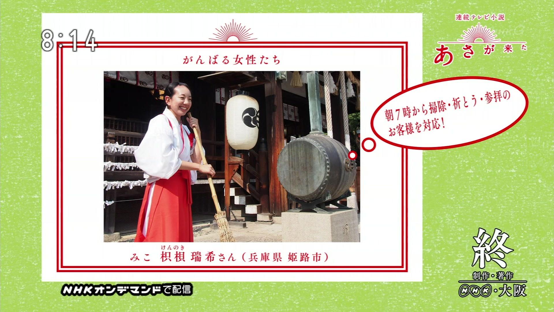 2015-09-28 08:00 連続テレビ小説 あさが来た(1)「小さな許嫁(いいなずけ)」 27254