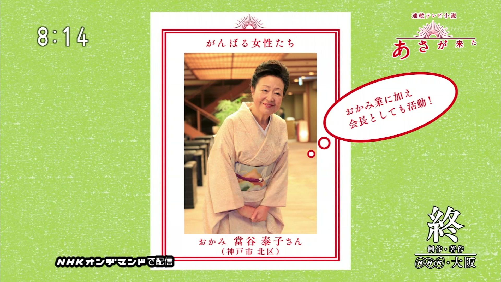 2015-10-06 08:00 連続テレビ小説 あさが来た(8)「ふたつの花びら」 2728