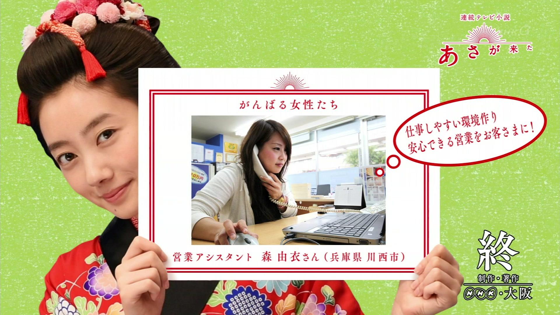 2015-10-10 08:00 連続テレビ小説 あさが来た(12)「ふたつの花びら」 2737