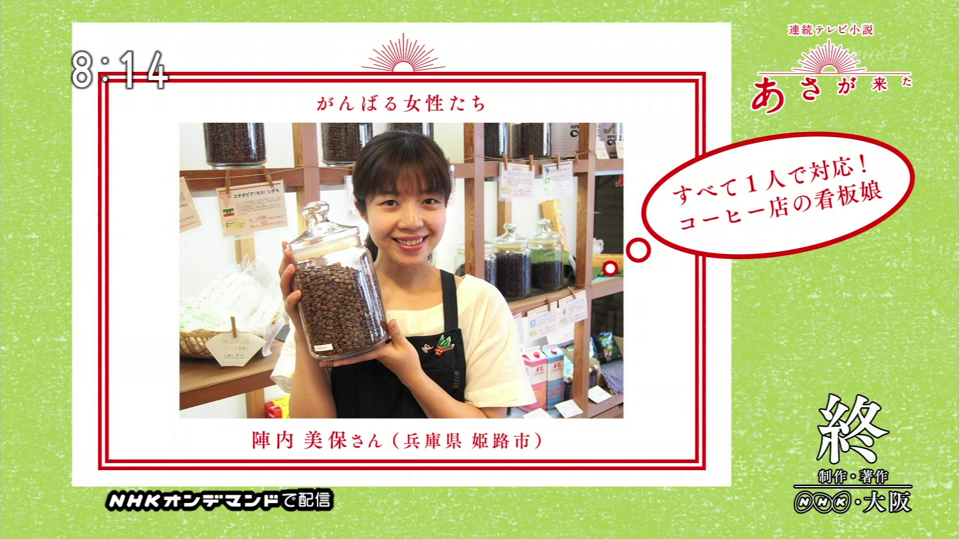 2015-10-09 08:00 連続テレビ小説 あさが来た(11)「ふたつの花びら」 2728