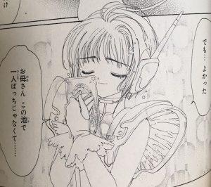 ccsakura1-024