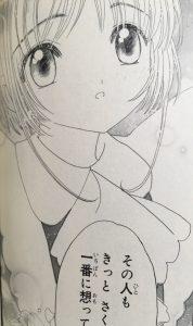 ccsakura10-004