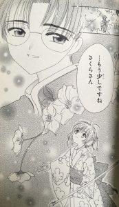 ccsakura10-014