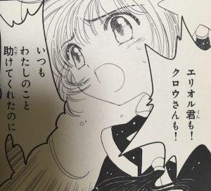 ccsakura11-004