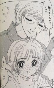 ccsakura3-001