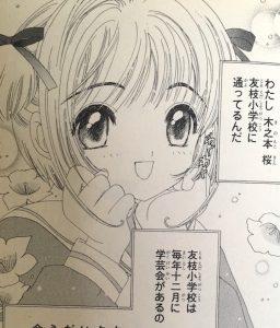 ccsakura5-006