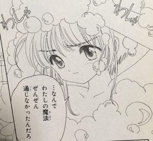ccsakura7-006