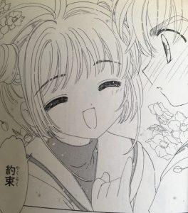 ccsakura8-010
