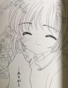 ccsakura8-014