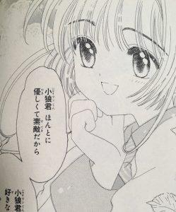ccsakura9-002