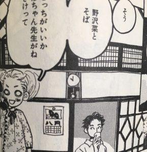 hachikuro1-024