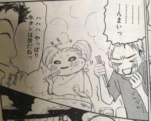 hachikuro1-028