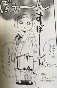 hachikuro4-011