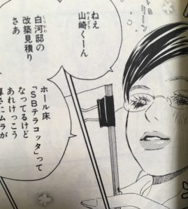 hachikuro5-013