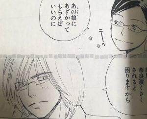 hachikuro6-018