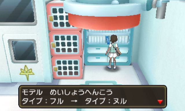 pokemon-sm9-050
