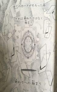 ccsakuraclearcard1-002