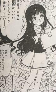 ccsakuraclearcard1-006