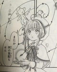 ccsakuraclearcard1-030