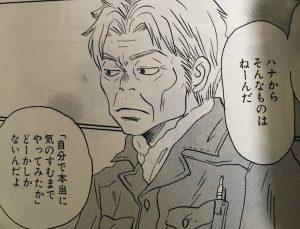 hachikuro7-017