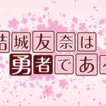 【アニメ感想】結城友奈は勇者である 12話