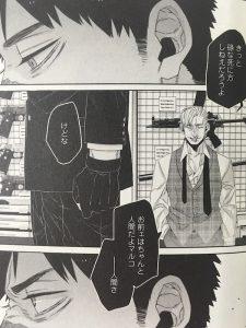 読書キロク ギャングスタ 7巻 ウツヤ マツナ