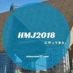 HMJ2018に行ってきた。
