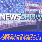 ABCニュースシャワーで楽しく実用的な英語を身につけよう!