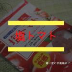 暑い夏の栄養補給に…塩トマトはいかが?
