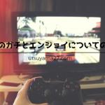 ゲームのガチとエンジョイについての考察。