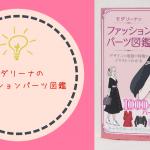 買った本:モダリーナのファッションパーツ図鑑(絶版注意)