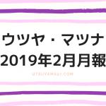ウツヤ・マツナ 2019年2月月報