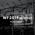 WF2019冬の戦利品報告と簡単なレポート