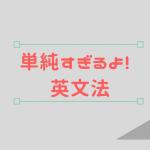 「単純すぎるよ!英文法」読了。