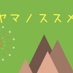 「ヤマノススメ」16巻読了。