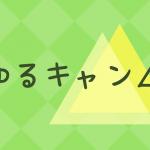 「ゆるキャン△」6-7巻読了。