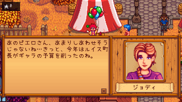 Stardewvalley2019 08 01 15 12 49 JST005