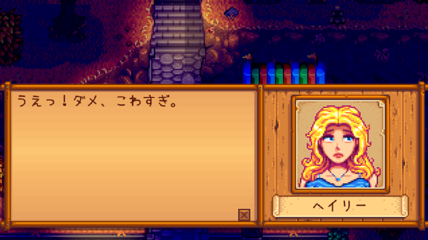 Stardewvalley2019 08 05 14 58 32 JST010