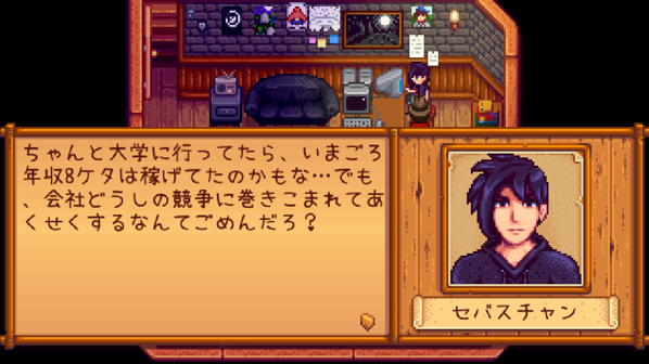 Stardewvalley2019 08 05 14 58 32 JST030