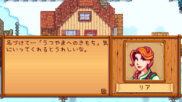 Stardewvalley2019 08 05 14 58 32 JST046