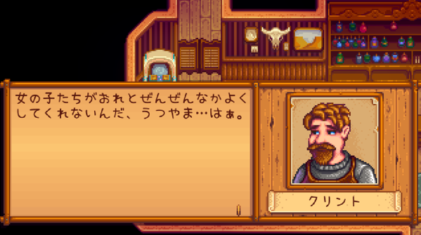 Stardewvalley2019 08 05 14 58 32 JST051
