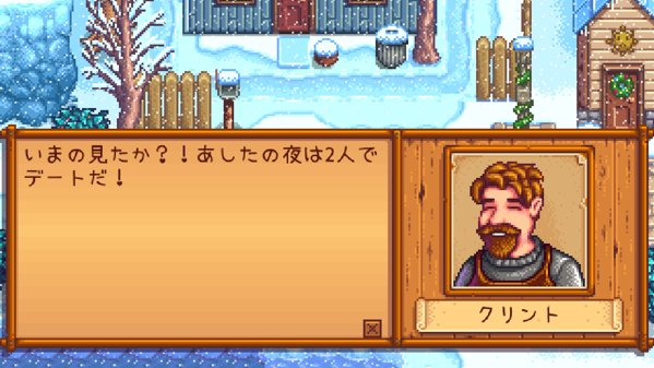 Stardewvalley2019 08 05 14 58 32 JST056
