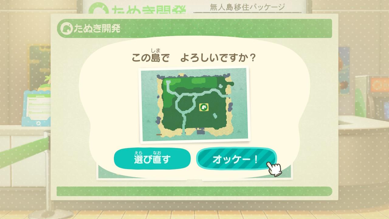 あつ森マップ