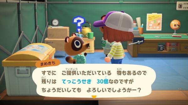 Atsumori2020 03 21 11 56 46 JST083