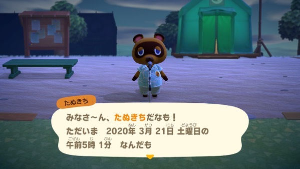 Atsumori2020 03 21 11 56 46 JST112