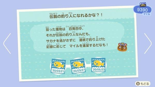Atsumori2020 05 23 23 39 28 JST010
