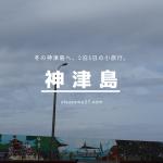 冬の神津島へ、2泊3日の小旅行。