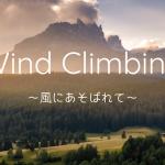 「Wind Climbing 〜風にあそばれて〜」の歌詞の個人的解釈